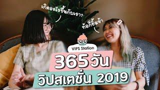 365 วันของ VIPS Station ในปี 2019! สรุปภายใน 25 นาที
