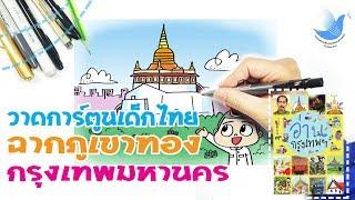 วาดการ์ตูนเด็กไทย ฉากภูเขาทอง กรุงเทพฯ EP.30
