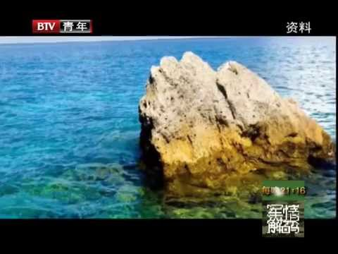 走进中国南海 ——走进中、西、东沙群岛