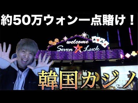 【韓国】カジノで一攫千金!持ち金一点賭けしたったわ!!! - YouTube