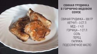 Свиная грудинка в горчично-медовом соусе / Свиная грудинка рецепт / Свиная грудинка / Свинина рецепт