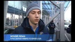 Молодежная сборная Украины по хоккею вернулась в Киев