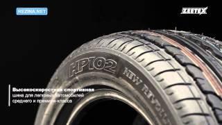 Обзор шины ZEETEX HP102
