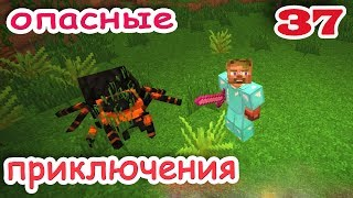 ч.37 Minecraft Опасные приключения - Тарантулы и пауки (Экзоскилетная броня)
