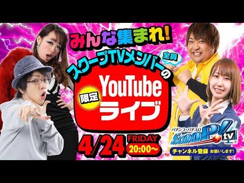 生放送 vol.5  スクープTVメンバー全員の限定!Youtubeライブ
