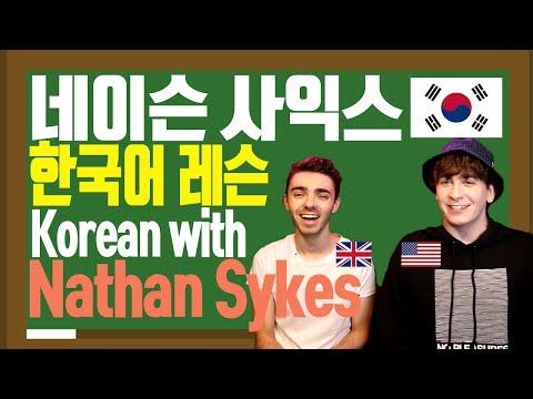 영국 가수 네이슨 사익스와 함께하는 한국어 기초 레슨! Basic Korean Lesson With Singer Nathan Sykes!