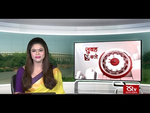 Hindi News Bulletin | हिंदी समाचार बुलेटिन – September 23, 2019 (9 am)