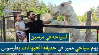لم أكن أصدق أن هذه الحديقة موجودة فعلا في مرسين رحلة متميزة إلى حديقة الحيوانات طرسوس