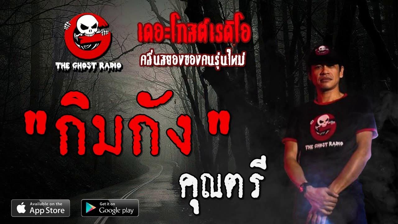 THE GHOST RADIO | กิมกัง | คุณตรี | 18 กรกฎาคม 2563 ...