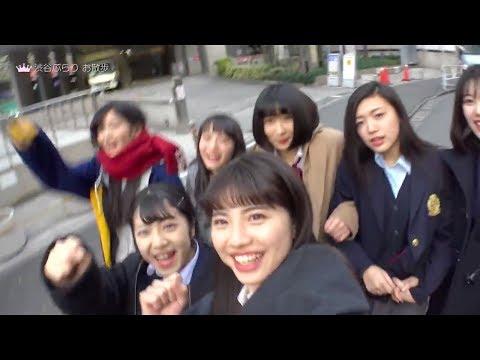 #9-1渋谷をお散歩♪【#女子高生ミスコン 2017-2018 FINALIST 〜ハレトキドキJK〜】