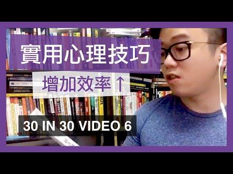 實用心理技巧,增進生活效率 [FB LIVE] - 30 IN 30 VIDEO 6