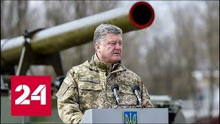 Срочно! США предлагают Киеву блокировать ДНР и ЛНР. 60 минут от 19.11.18