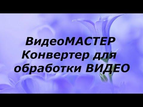Видео конвертеры скачать бесплатно на русском языке