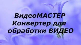 Видео конвертер на русском языке! ВидеоМАСТЕР - это мощный и удобный конвертер!(Видео конвертер на русском языке! ВидеоМАСТЕР - это мощный и удобный конвертер! http://vk.cc/4nehrZ