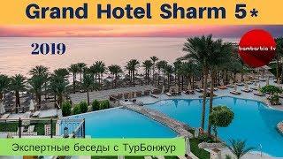 Grand Hotel Sharm El Sheikh 5* (Египет) - обзор отеля 2019 | Экспертные беседы с ТурБонжур
