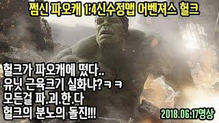 파오캐 1:4 신수정맵 어벤져스 헐크 분노의돌진!!