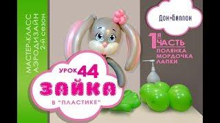 """Искусство Аэродизайна. Урок №44. Часть 1. Зайка из воздушных шаров в технике """"пластика"""""""