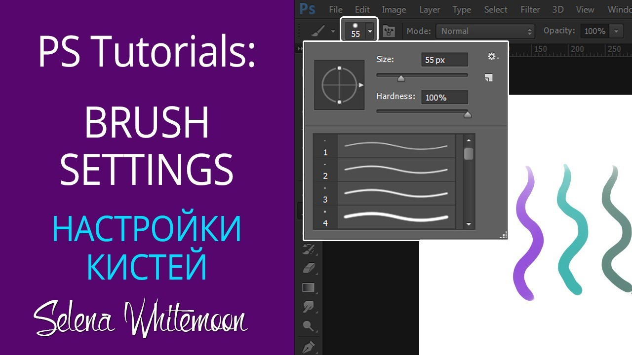 PS tutorials: Brush Settings #1 | Уроки Фотошоп: Настройки кистей #1