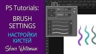 PS tutorials: Brush Settings #1 | Уроки Фотошоп: Налаштування кистей #1