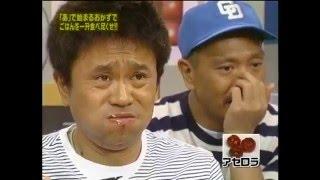 【ガキの使い】高画質「あ」で始まるおかずでご飯1升食べつくせ! thumbnail