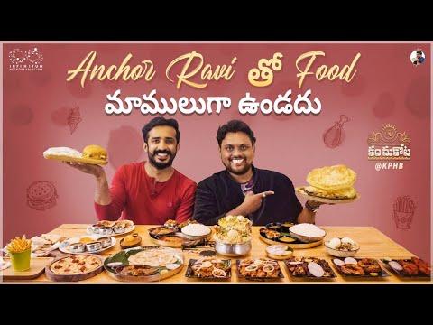 Anchor Ravi Tho Food Mamuluga Undadu || Tasty Teja || Jabardasth Teja ||Anchor Ravi||Infinitum Media