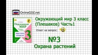 Задание 3 Охрана растений - Окружающий мир 3 класс (Плешаков А.А.) 1 часть