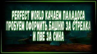СИНЫ ПАЛАДИНЫ И СТРЕЛКИ / БАШНЯ - NEED 103 LV PERFECT WORLD СТРИМ - 1440Р