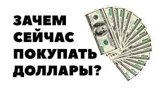 НИКАКИХ ДОЛЛАРОВ?! Прогноз курса доллара на февраль 2019. Доллар рубль в феврале 2019 в России