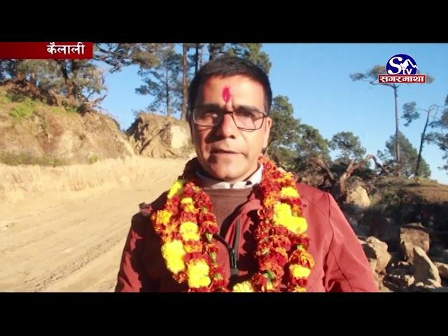 सडक सञ्जालमा जोडियो गर्भा दरबार !! Kailali !! Sagarmatha Report