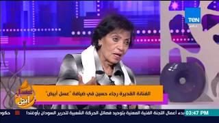 عسل أبيض - رجاء حسين: يوسف شاهين أعظم مخرج في العالم.. وكان سابق جيله