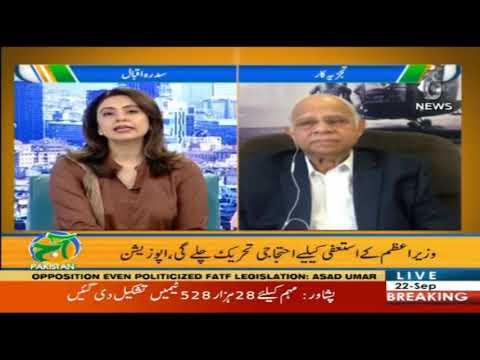 22 September Aaj News Morning Show Aaj Pakistan | Sidra Iqbal