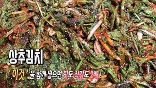 [상추김치] ' 이것 ' 을 함께 넣으면 맛도 식감도 2배가 됩니다!!/상추김치담그는법(lettuce kimchi)