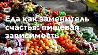 Еда как заменитель счастья: пищевая зависимость