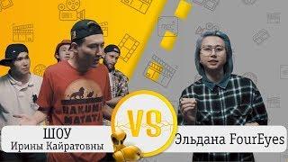 Рэп Батл! Шоу Ирины Кайратовны vs Эльдана FourEyes