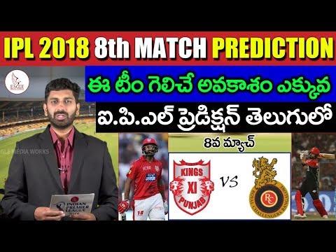 Royal Challengers Bangalore vs Kings XI Punjab 8th Match Prediction |  Eagle Media Works
