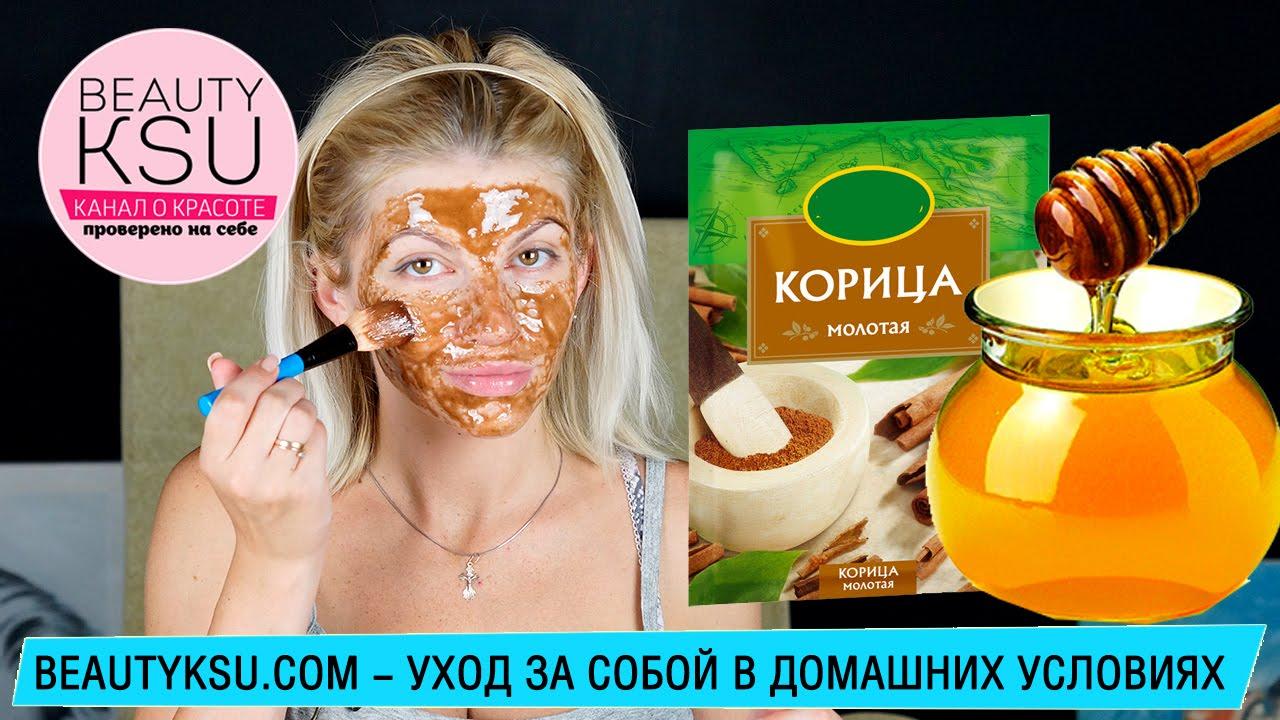 Маска мед и корица для лица