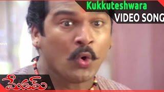 Kukkuteshwara Kunuku Video Songs || Rambantu Movie || Rajendraprasad, Easwari Rao