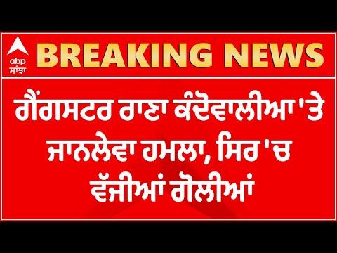 Gangster Rana Kandowalia 'ਤੇ ਜਾਨਲੇਵਾ ਹਮਲਾ, ਸਿਰ 'ਚ ਵੱਜੀਆਂ ਗੋਲੀਆਂ | Breaking News | Abp Sanjha