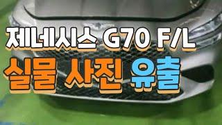 제네시스 G70 페이스리프트 실물 사진 유출 G80, …