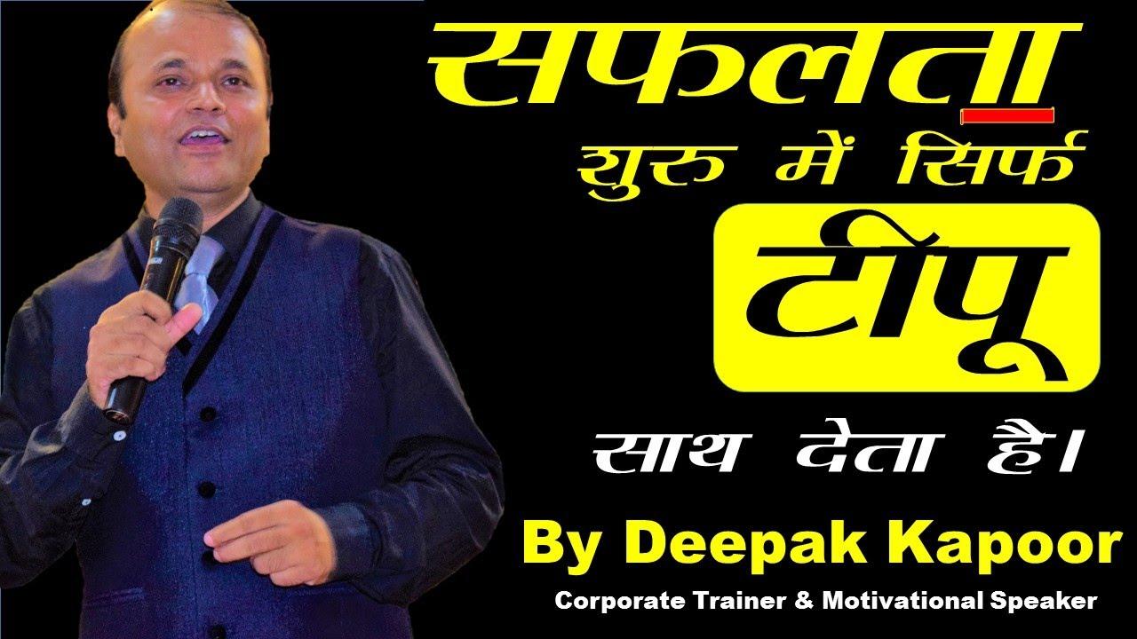 Success Motivation | शुरू में सिर्फ टीपू साथ देता है | By Deepak Kapoor Motivational Speaker |