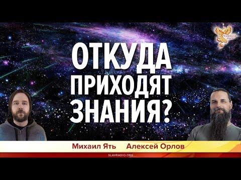 Откуда приходят знания? Алексей Орлов и Михаил Ять