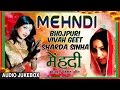 Download MEHNDI | SHARDA SINHA | OLD BHOJPURI AUDIO SONGS JUKEBOX | Marriage Songs - HAMAARBHOJPURI MP3 song and Music Video