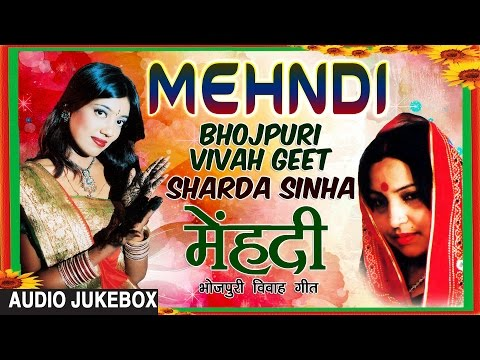 MEHNDI | SHARDA SINHA | OLD BHOJPURI AUDIO SONGS JUKEBOX | Marriage Songs - HAMAARBHOJPURI