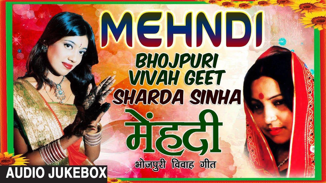 Samdhin ka bigada ravaiya bhojpuri vivah geet bhojpuri vivah.