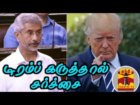 #USPresident #DonaldTrump #KashmirConflict அமெரிக்க அதிபர் கருத்தால் எழுந்த சர்ச்சை - மூத்த பத்திரிகையாளர் டி.எஸ்.எஸ். மணி கருத்து | Kashmir Conflict | Thanthi TV  Uploaded on 23/07/2019 :   Thanthi TV is a News Channel in Tamil Language, based in Chennai, catering to Tamil community spread around the world.  We are available on all DTH platforms in Indian Region. Our official web site is http://www.thanthitv.com/ and available as mobile applications in Play store and i Store.   The brand Thanthi has a rich tradition in Tamil community. Dina Thanthi is a reputed daily Tamil newspaper in Tamil society. Founded by S. P. Adithanar, a lawyer trained in Britain and practiced in Singapore, with its first edition from Madurai in 1942.  So catch all the live action @ Thanthi TV and write your views to feedback@dttv.in.  Catch us LIVE @ http://www.thanthitv.com/ Follow us on - Facebook @ https://www.facebook.com/ThanthiTV Follow us on - Twitter @ https://twitter.com/thanthitv