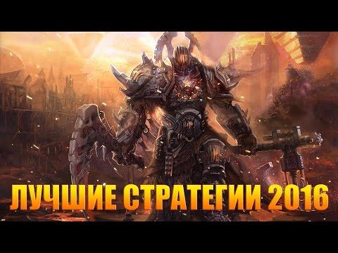 Лучшие игры: стратегии 2016