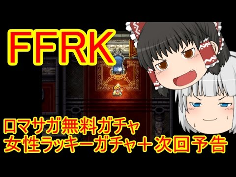 【ゆっくり実況!?】FFRK、ロマサガ無料ガチャ、女性ラッキーガチャ、次回予告