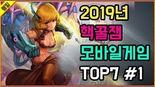 2019년 핵꿀잼 모바일게임 TOP7 #1