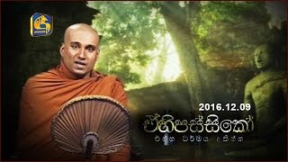 Ehipassiko | Megoda Sukitha Thero.- 09th December 2016