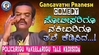 Pranesh Comedy - Policerigu Vakeelarigu Talee Keedisida 2005Part3 | StageshowOFFICIAL Pranesh Beechi
